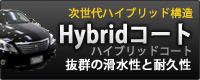 Hybridコート